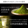 【ホワイトデー特集】出雲抹茶ジェラート(100ml×5)